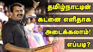 Seeman Speech – Seeman Sollum Thittam