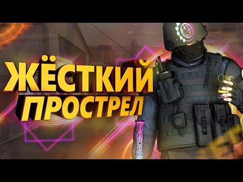 ЖЁСТКИЙ ПРОСТРЕЛ! - CS:GO (+КОНФИГ)