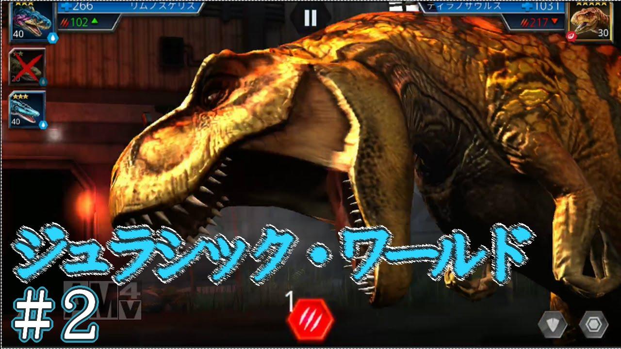 【恐竜】ジュラシック・ワールド 2 Vsティラノサウルス 【アプリ】 2016 12 06