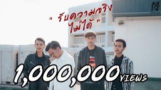 รับความจริงไม่ได้ - NOVICE 「Official Music Video」