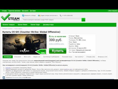 Инструкция по покупке игры в магазине Steam-account.ru