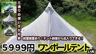 3通りの使い方ができる5999円のワンポールテント【前室後室あり】【テント前後から出入り可能】