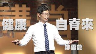 【人文講堂】20161002 - 健康自脊來 - 鄭雲龍