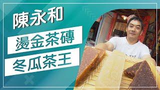 草地狀元-全球獨賣!!!無糖冬瓜茶(20160912播出)careermaster
