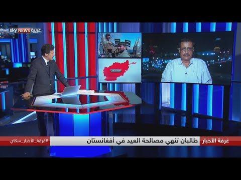 طالبان تنهي مصالحة العيد في أفغانستان  - نشر قبل 7 ساعة
