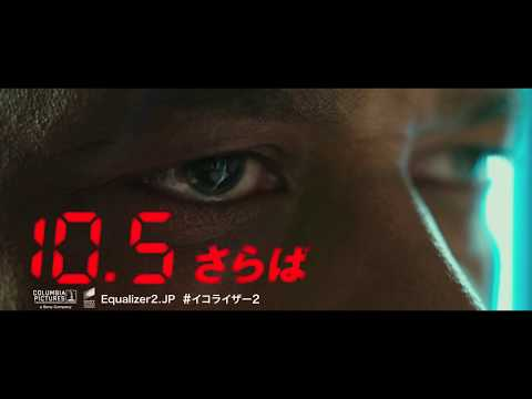 『イコライザー2』予告編