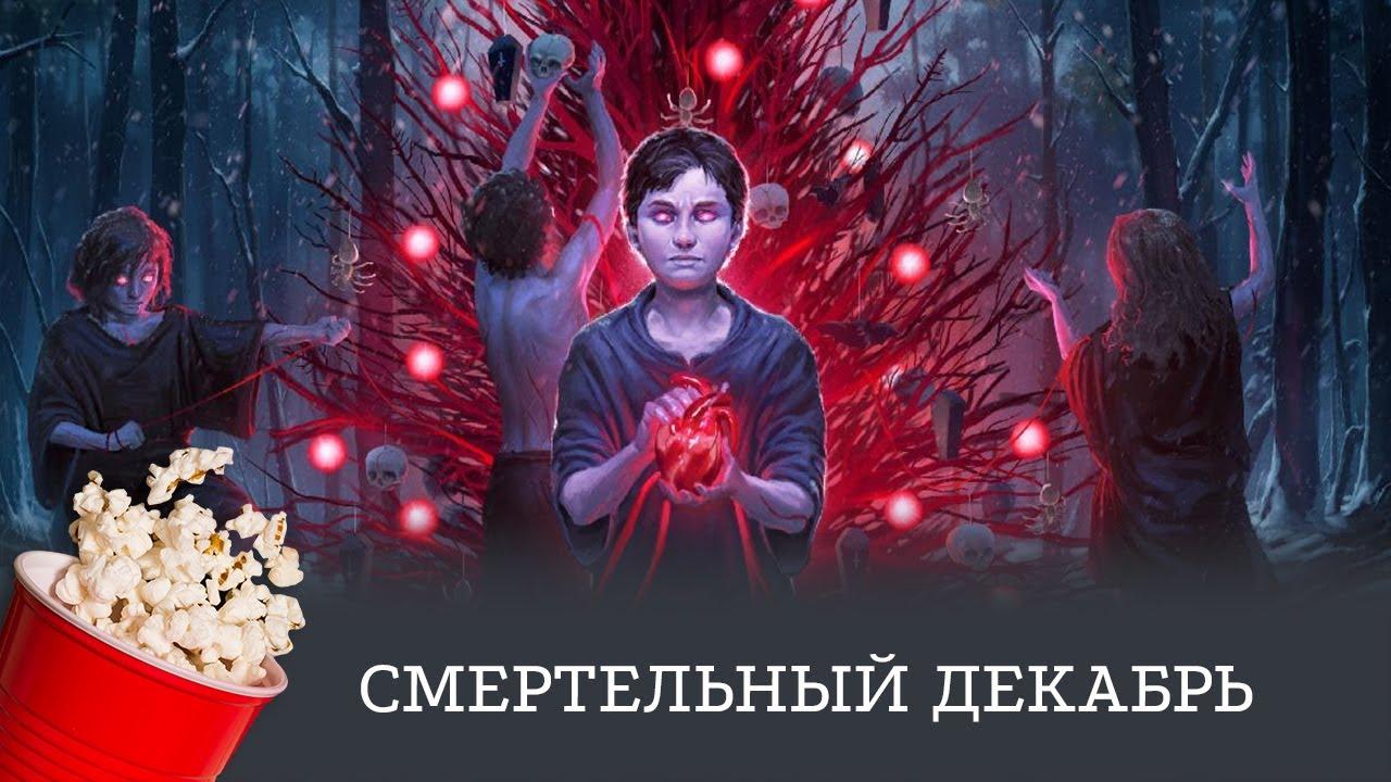 Смертельный декабрь (ужасы) / Deathcember