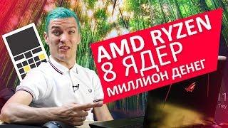 ASUS ROG GL702ZC - 8 ядер Ryzen 7 1700 в ноутбуке!!!