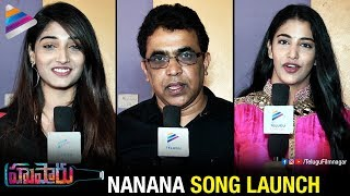 Nanana Song Launch   Husharu Telugu Movie   Radhan   2018 Latest Telugu Movies   Telugu FilmNagar