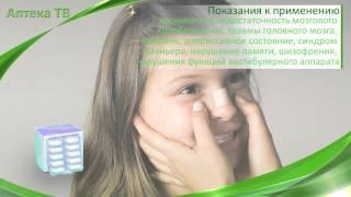 видео Глицин при инсульте и травмах головного мозга