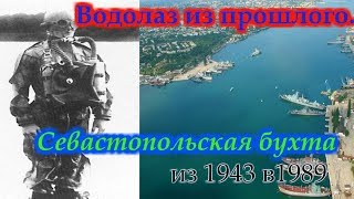 Военный водолаз из прошлого в Севастопольской бухте!!! + новая рубрика