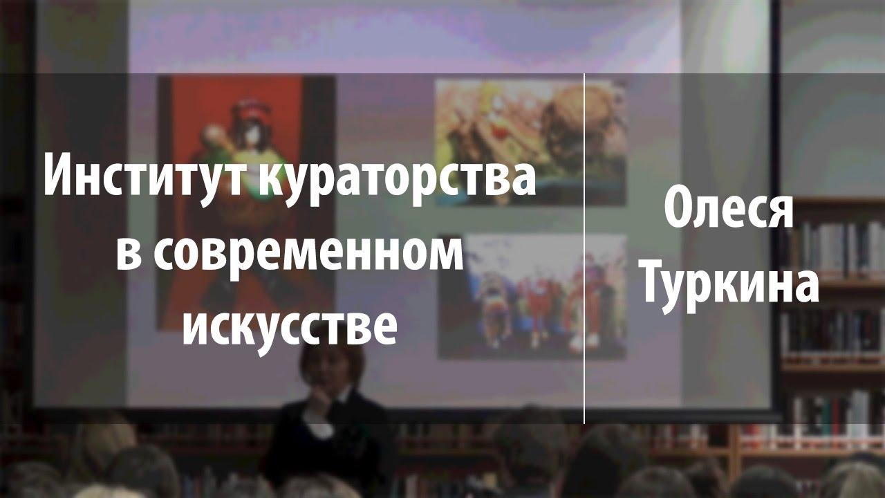 Институт кураторства в современном искусстве | Олеся Туркина