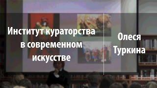 видео Институт кураторов