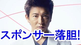 元SMAP木村拓哉さんの『A LIFE』視聴率にスポンサーも落胆しています!T...