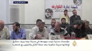 فيديو.. منظمات حقوقية فى دوما تسعى لإعلانها مدينة منكوبة
