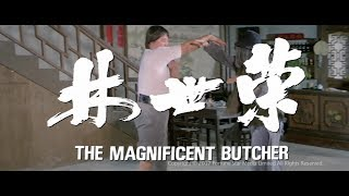 [Trailer] 林世榮 (The Magnificent Butcher)  - Restored Version
