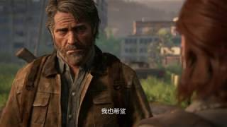 PS4『The Last of Us Part II』劇情預告片