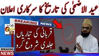 Eid Ul Azha Date 2019 | Eid In Saudi Arabia | | Eid Ul Adha Excepted Date | In Hindi Urdu