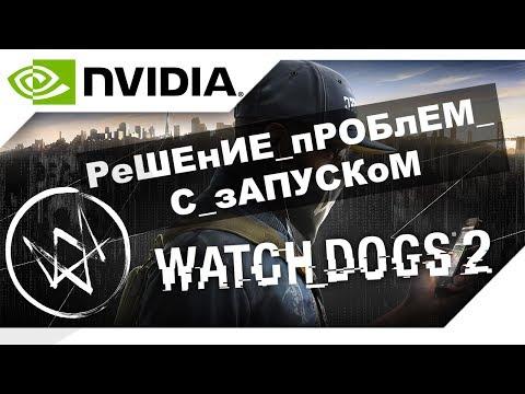 Решение проблемы с черным экраном и вылетом в Watch_Dogs 2