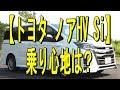 【トヨタ ノアHV Si】乗り心地は? の動画、YouTube動画。