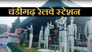 चंडीगढ़ रेलवे स्टेशन चंडीगढ़   CHANDIGARH RAILWAY STATION (CDG)