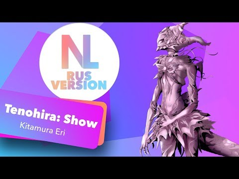 Sidonia no Kishi / Tenohira: Show (Nika Lenina Russian Version)