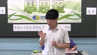 學思盃2014-中學組 十六強 第七場比賽 中華基督教會基智