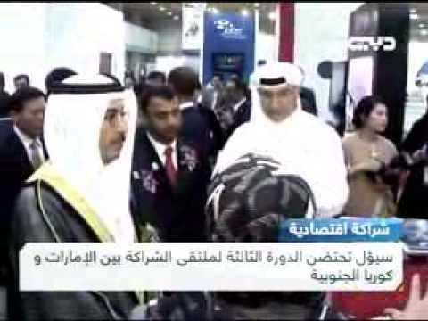 UAE and South Korea seek stronger bilateral relations