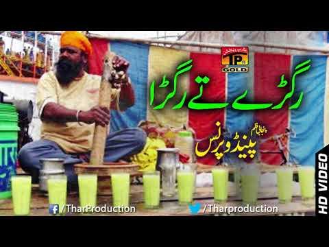 Ragre Te Raagre - Pendo Prince - Punjabi And Saraiki - TP Gold
