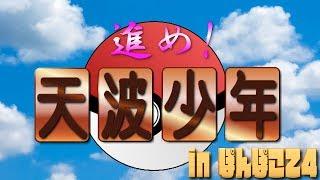 [LIVE] 【Vtuberはミラクル交換したポケモンだけで勝利できるか?】天波少年inぽんぽこ24 #