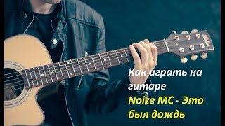 Noize MC - Это был дождь как играть/видеоурок на гитаре