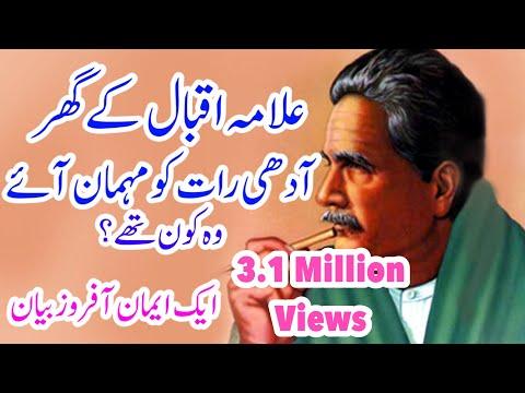 Allamah Iqbal K Mehmaan Aadhi Raat Ko Aaye | Wo Kon Thay? | Emaan Aafroz Waqiya thumbnail