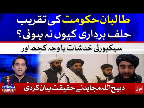 Zabihullah Mujahid Interview - Why Taliban canceled Oath-Taking Ceremony?