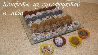 Полезные конфеты из сухофруктов и меда/ Сandy with nuts and dried fruits