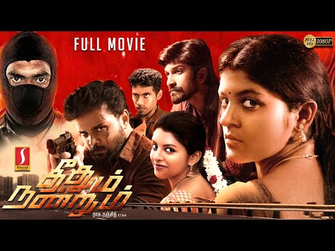 Theethum Nandrum Tamil