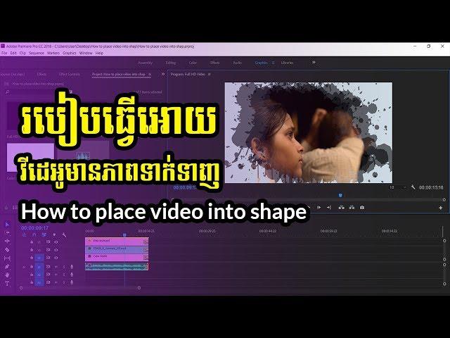 របៀបបញ្ចុលវីដេអូទៅក្នង Shape, How to place video into shape in Premiere pro tutorial