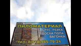 видео Пиломатериалы, цены - купить в интернет-магазине с доставкой