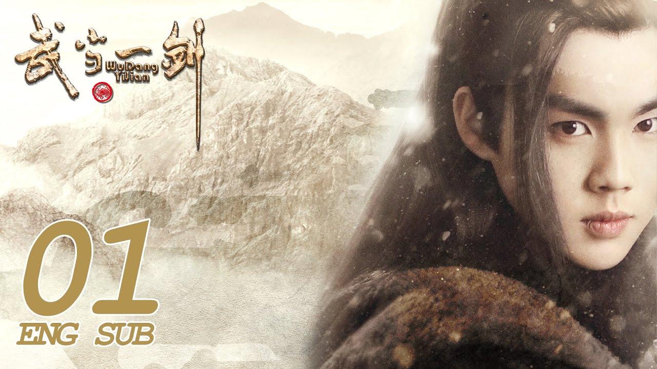 Download 《武當一劍 Wudang Sword》EP01 ENG SUB | 古裝武俠 | KUKAN Drama