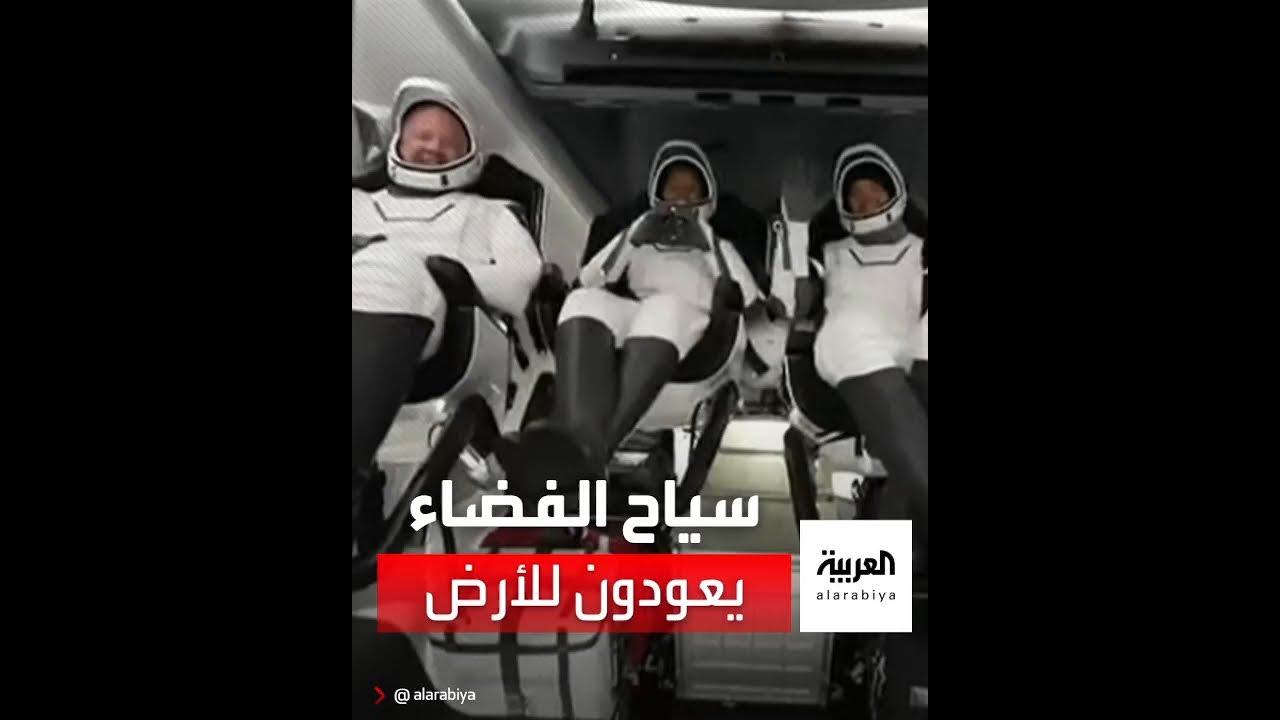 لحظة خروج سياح الفضاء الأربعة من أول كبسولة فضاء بطاقم مدني تابعة لـ-سبيس إكس- بعد عودتهم إلى الأرض  - 10:54-2021 / 9 / 19