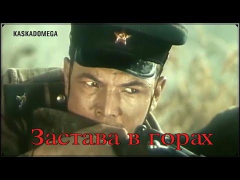 Застава в горах (1953) - Бой с бандой