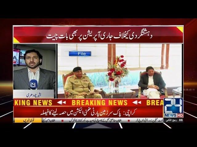 PM Imran Khan Meets COAS Qamar Javed Bajwa | 24 News HD
