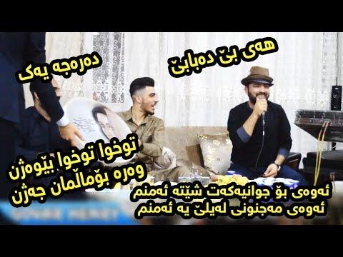 Aram Shaida 2017 Track2 Zor Xosh - Salyadi Zhyari Ali Agha