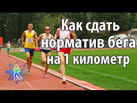 Как пробежать 1 км и не устать без подготовки