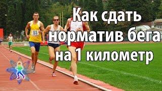 видео Подготовка к соревнованиям по бегу