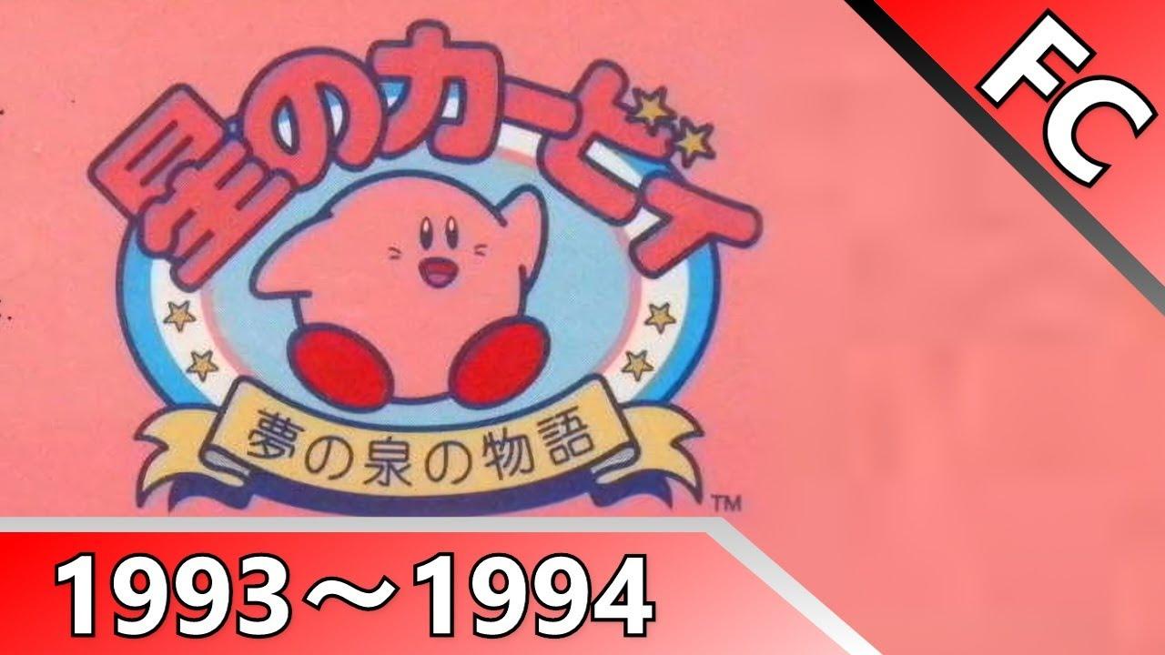 ファミコン全ゲームソフト - 1993~1994