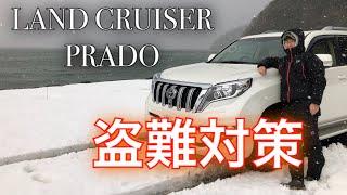 【釣車盗難多発】LAND CRUISER PRADOを守るセキュリティVIPERをご紹介!〔ランドクルーザープラド〕ランクル 琵琶湖 バス釣り
