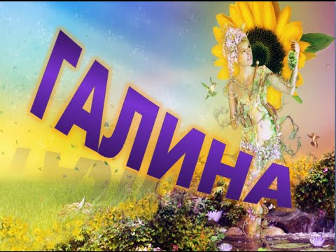 ***С  днем рождения,Галина! Поздравление с днем рождения!***
