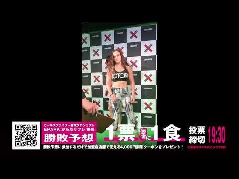 11月25日 #パンクラス301  17時30分過ぎに試合開始!  東陽子vsシェンディ・ソロモン前日計量動画!