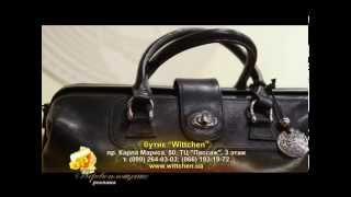 Как правильно выбрать кожаную сумку и другие аксессуары? Бутик Wittchen(Элегантный стиль вне времени и возраста. Девушка, которая выбирает этот стиль навсегда в тренде. Знаковой..., 2015-10-23T07:39:28.000Z)