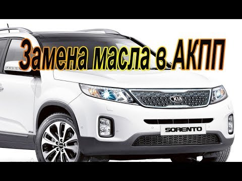 Как провести полную замену масла в АКПП Киа Соренто. #АлексейЗахаров. #Авторемонт. Авто - ремонт